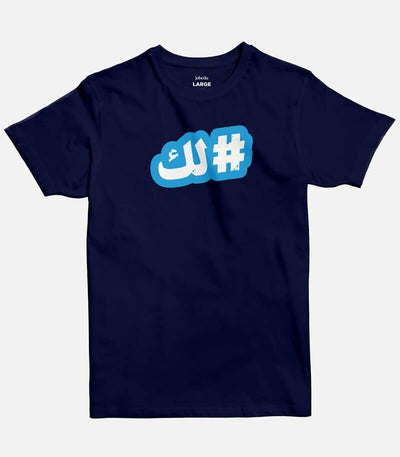 Hashtaglak | Men's Basic Cut T-shirt - Jobedu Jordan