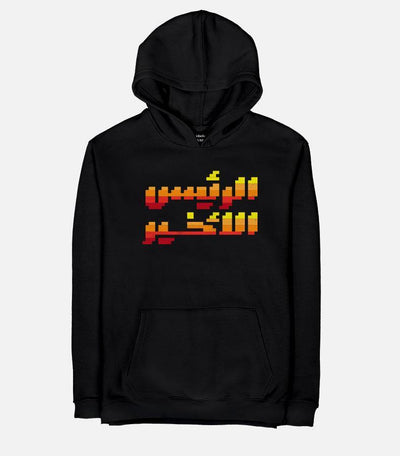The Final Boss | Unisex Adult Hoodie - Jobedu Jordan