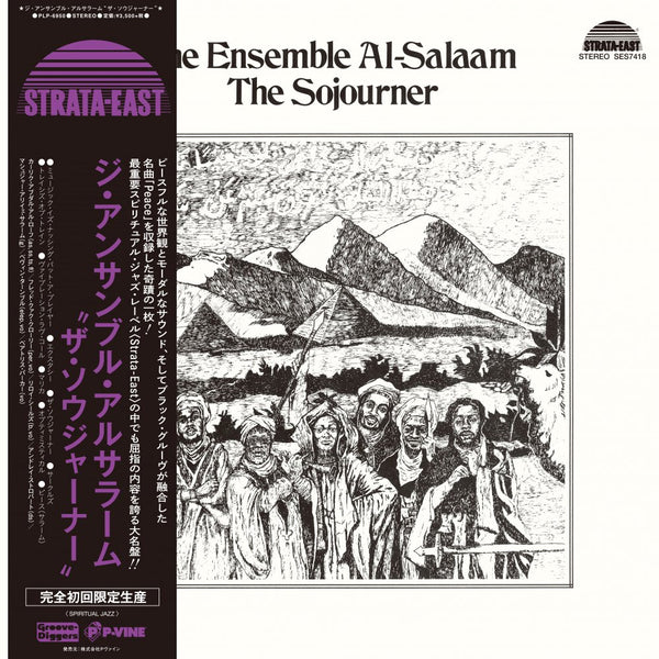 THE ENSEMBLE AL-SALAAM『The Sojourner』LP