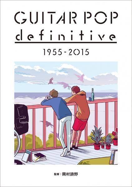 『GUITAR POP definitive 1955-2015』岡村詩野(監修)