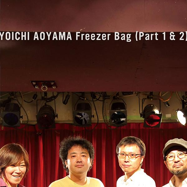 青山陽一『Freezer Bag (Part 1) c/w Freezer Bag (Part 2)』7inch