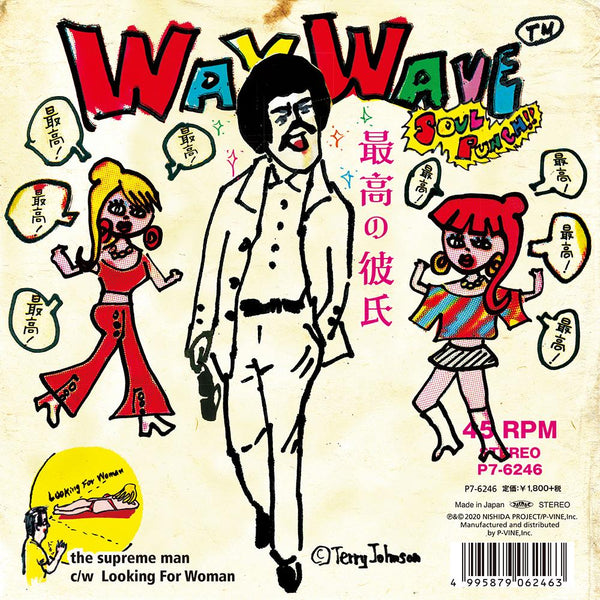 WAY WAVE『最高の彼氏 c/w Looking For Woman』7inch