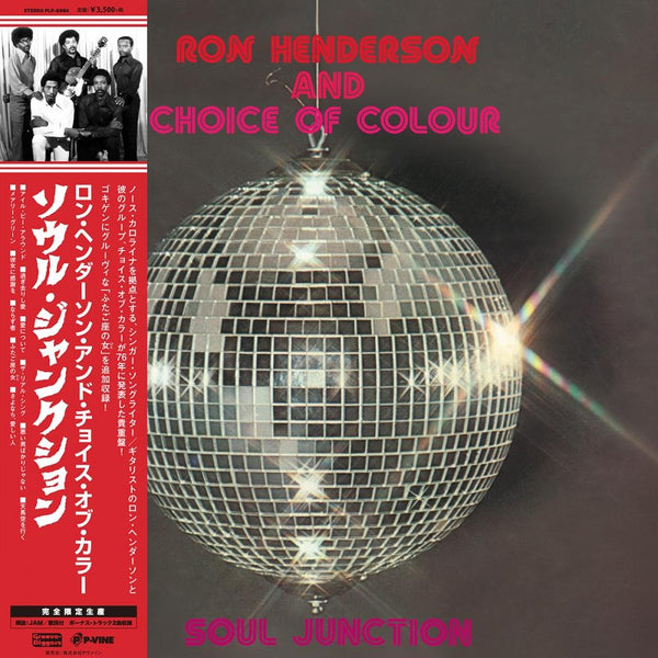 RON HENDERSON AND CHOICE OF COLOUR『Soul Junction』LP