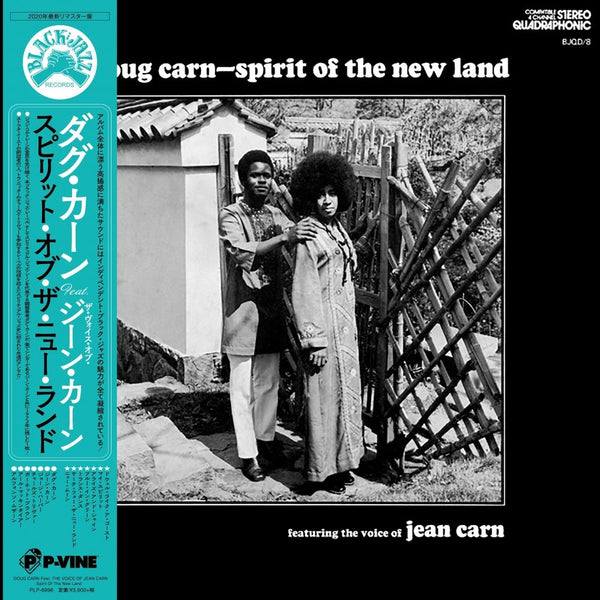 DOUG CARN Feat. THE VOICE OF JEAN CARN『Spirit Of The New Land』LP