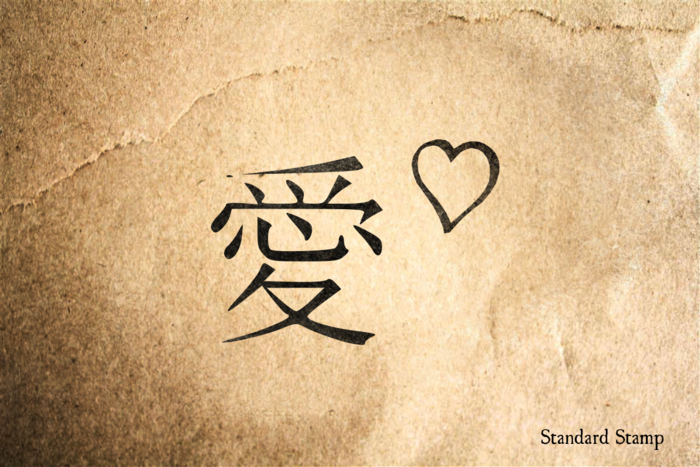 Love in Japanese Rubber Stamp