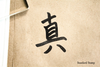 Truth Chinese Character Rubber Stamp