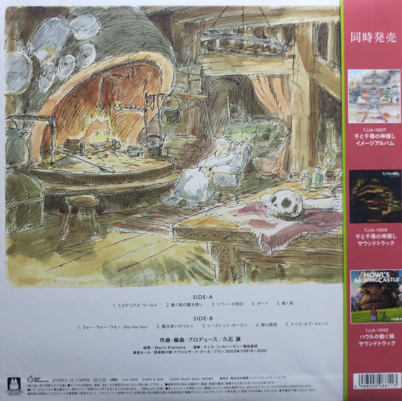 'HOWL'S MOVING CASTLE' Soundtrack IMAGE SYMPHONIC SUITE Vinyl LP