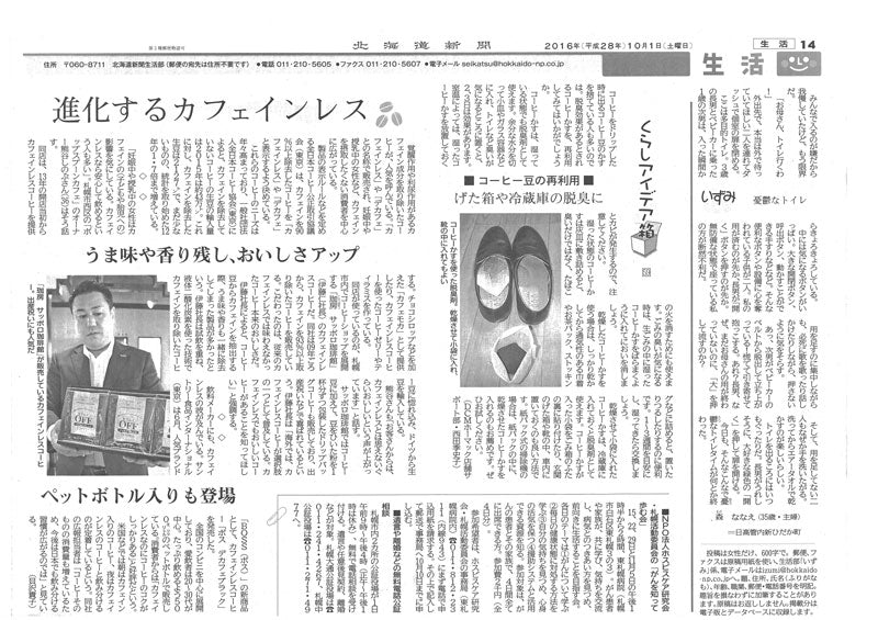 News Article Featuring Jin Ito, Sapporo Coffee Kan