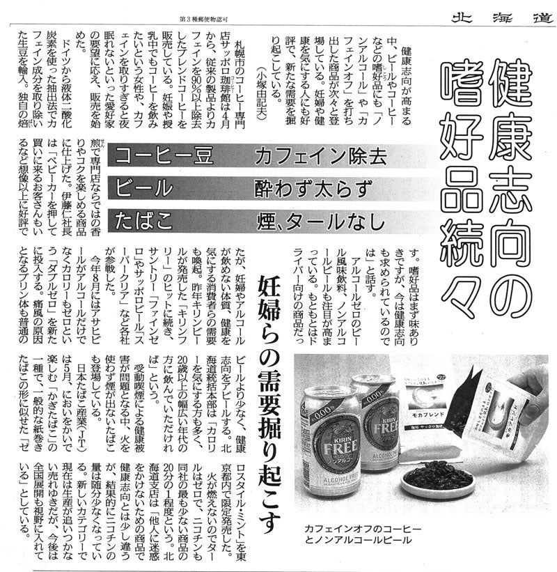 Another Japanese Newspaper Article Mentioning about this Decaf Coffee