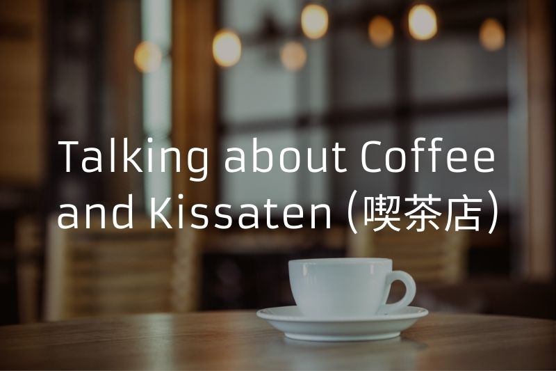 Talking about Coffee and Kissaten (喫茶店)