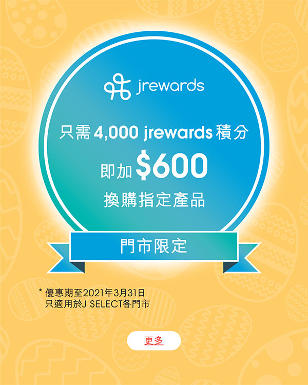 J SELECT Happy Easter Sale 19 Mar -  11 Apr 2021 - jrewards add on promotion (retail store exclusive)