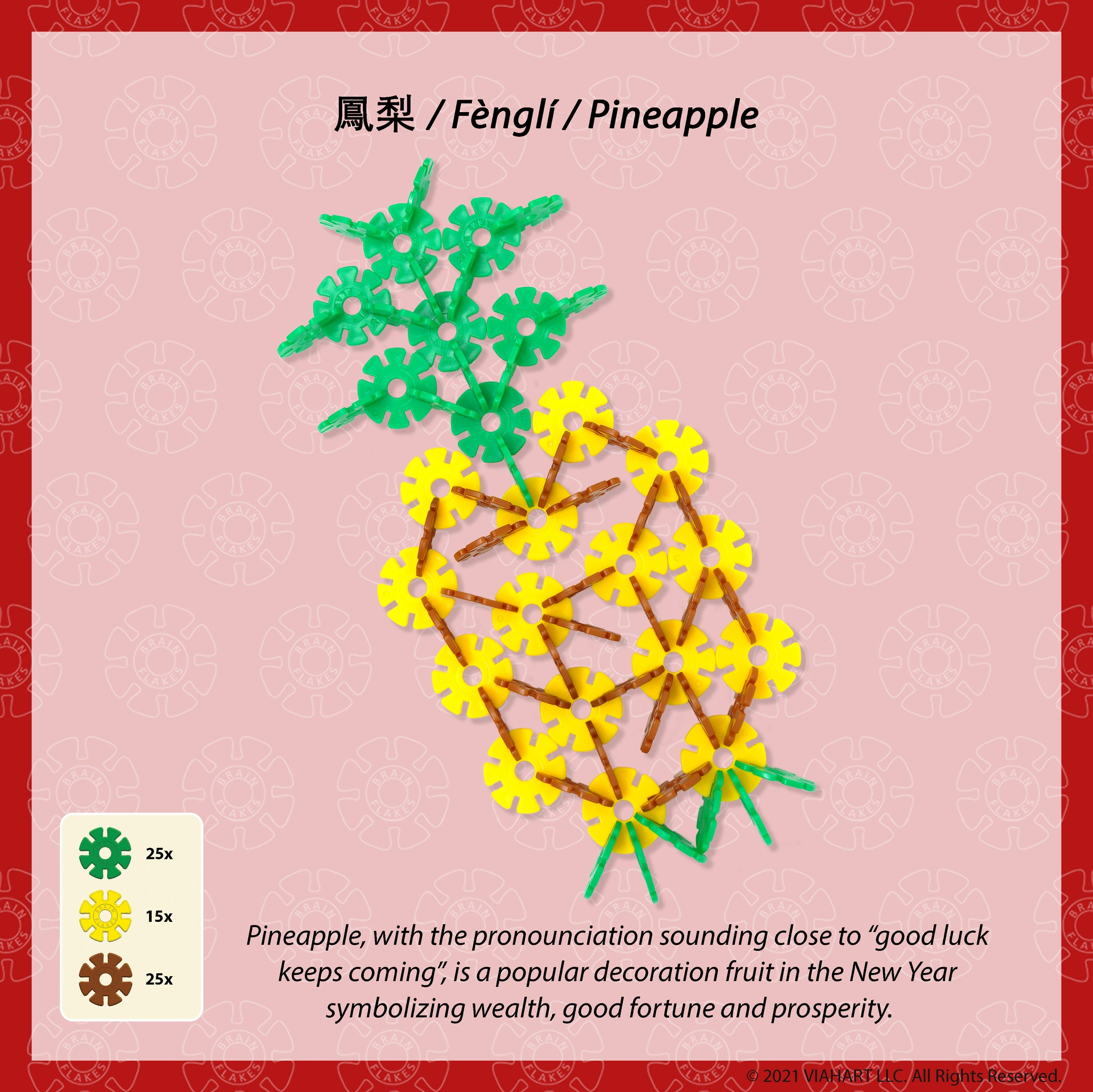 Brain Flakes Lunar New Year 2021 Building Guide pineapple