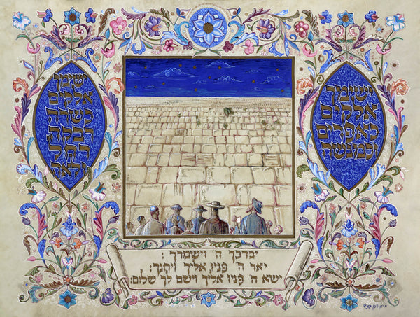 Miryam Vizen - children at the Western wall