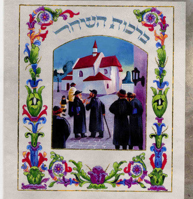 The complete Book of Blessings (Sefer ha-Berachot ha-Shalem)