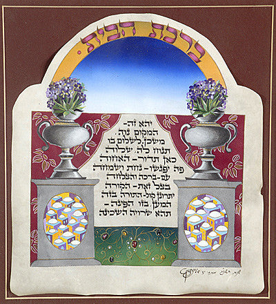 Chazin - birkat habayit (blessing for the home)