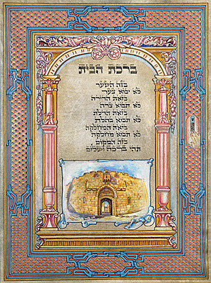 Galitsky - birkat habayit (blessing for the home)