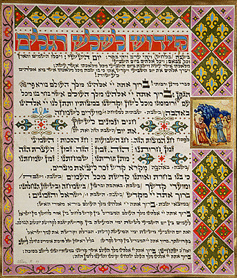 Atlas- Kiddush leshalosh Regalim