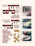 The Exile→Redemption Haggadah