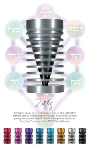Zelig Segal - New Innovative Kabbalistic Kiddush Cup