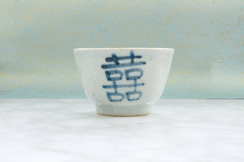 Qing Dynasty Style Iron Flecked Teacup with Double Happiness