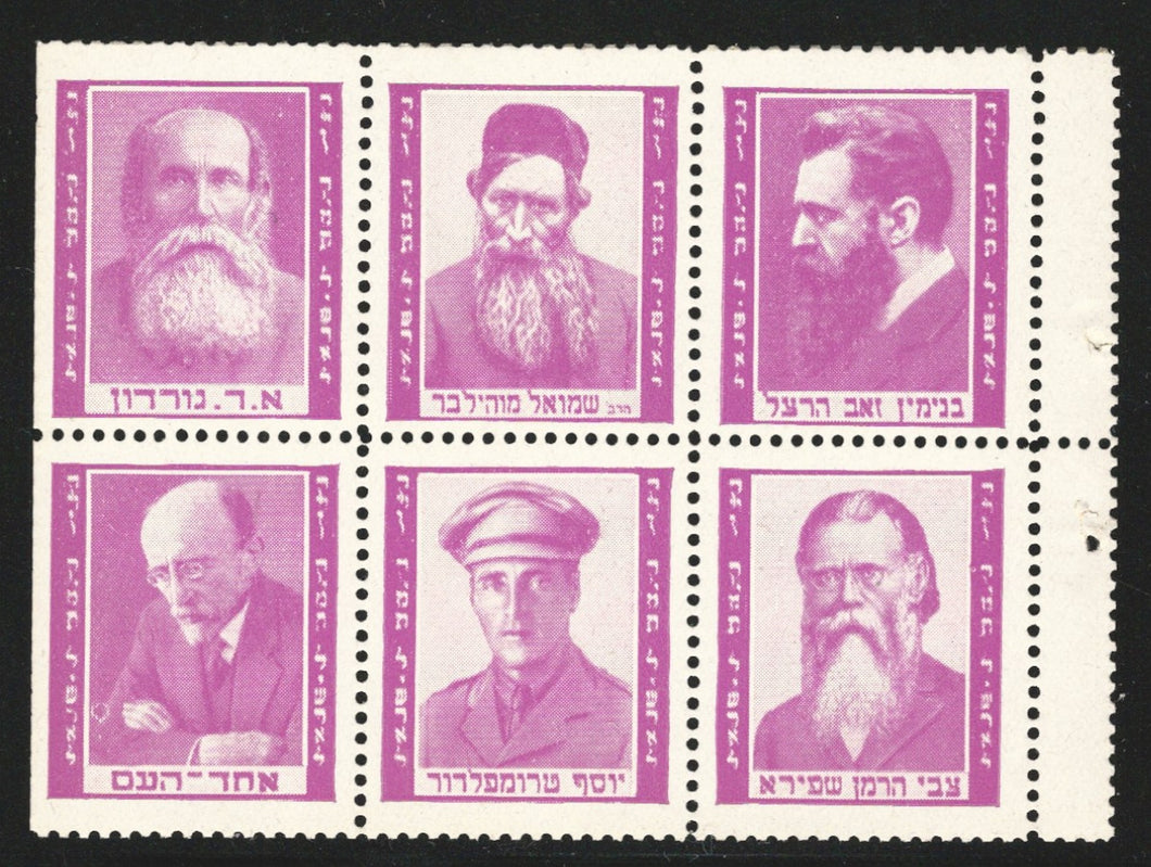 Jewish National Fund, 1927, Kaplove #140x-145x, Booklet Pane of 6, Pink, N.H.