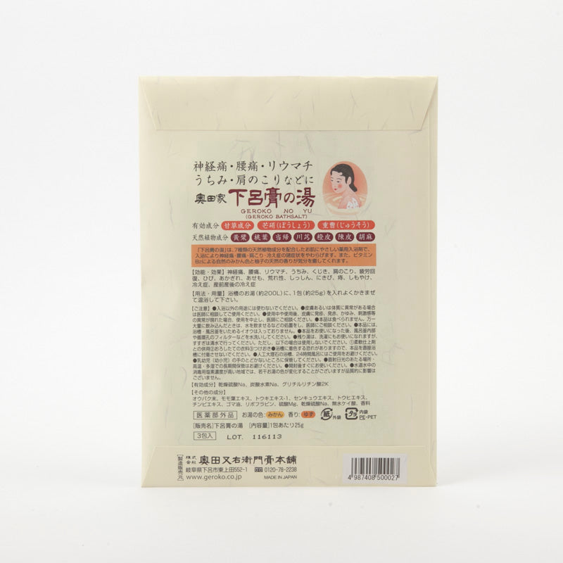 Gero plaster hot water Yuzu 3 packs