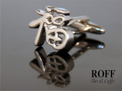 Chinese Character Cufflinks (Fortune)