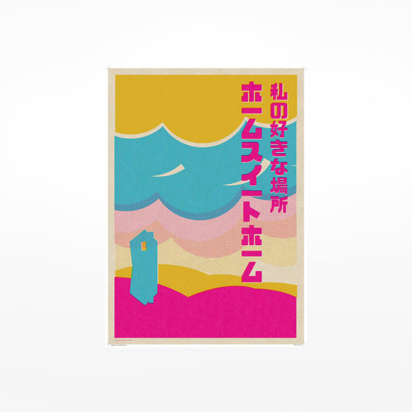 Japanese Typo Print - Clouds