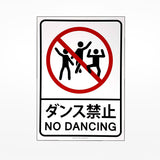 No Dancing Law, Japanese Print - A4