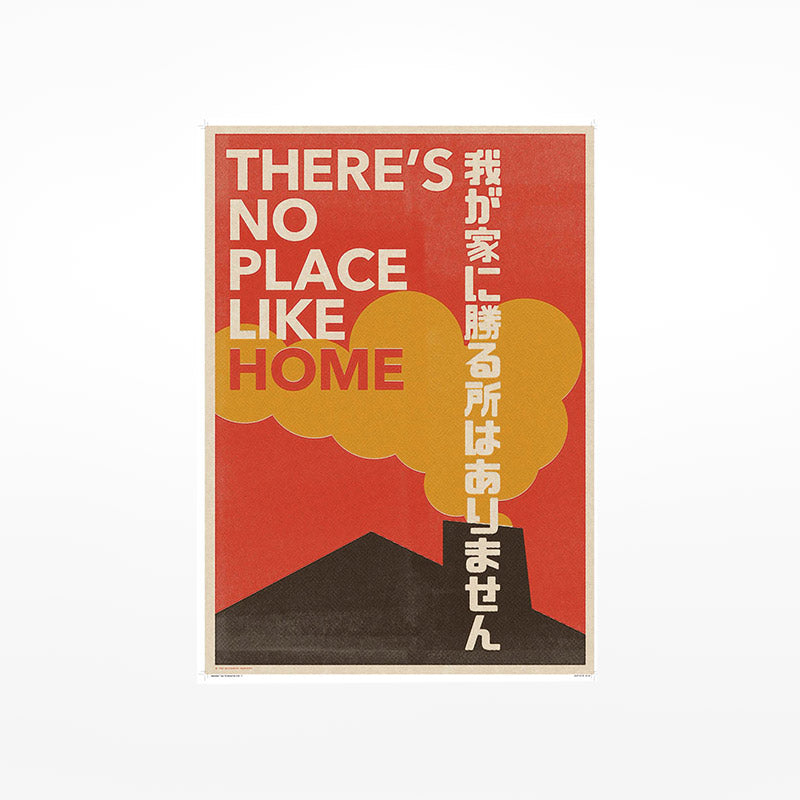 Japanese Typo Print - No Place like Home