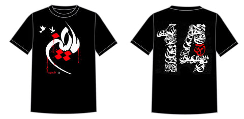ASHURA KIDS SHIRT - YAHUSSIAN 14 NAMES