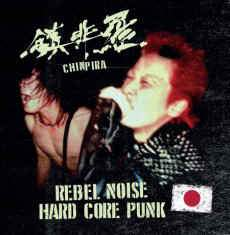 Chinpira ‎- Rebel Noise Hard Core Punk LP