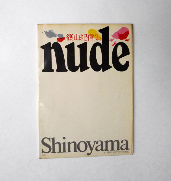 KISHIN SHINOYAMA / Nude - tailor books