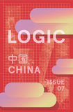 Issue 7: China 中国