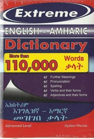 Extreme : English - Amharic Dictionary