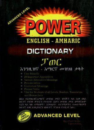Power English - Amharic Dictionary