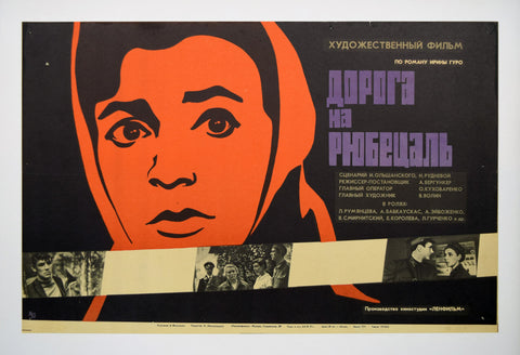 Russian Movie Poster 2