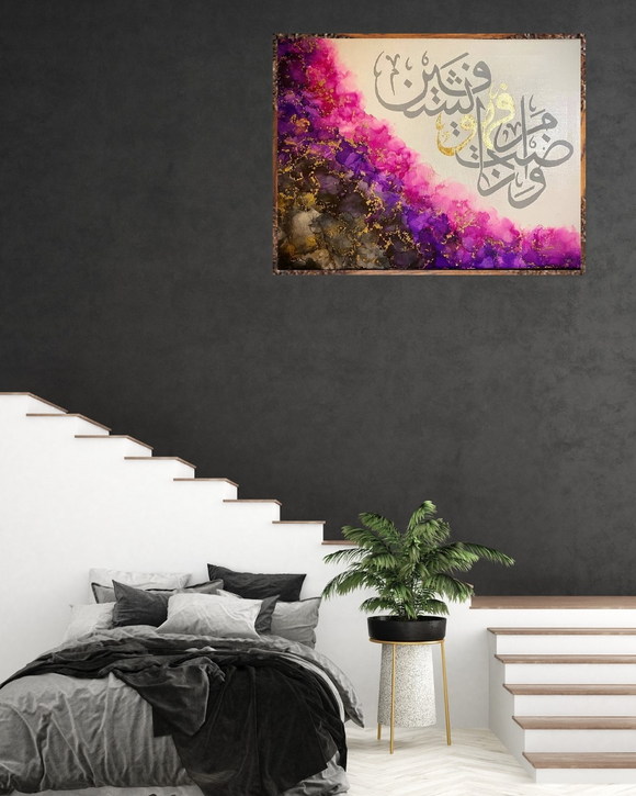 Shifa Ayat Canvas