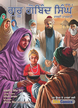 Load image into Gallery viewer, Guru Gobind Singh - Dasvi Paatshahi Volume 1 (Punjabi Graphic Novel)