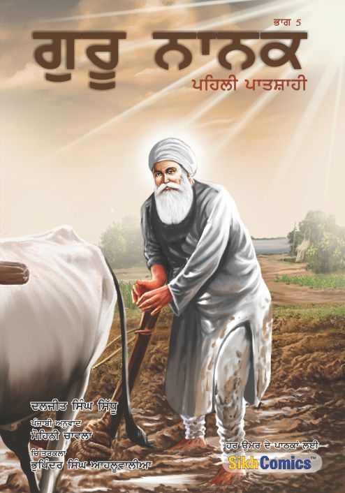 Guru Nanak Dev - Pehli Paatshahi Volume 5 (Punjabi Graphic Novel)
