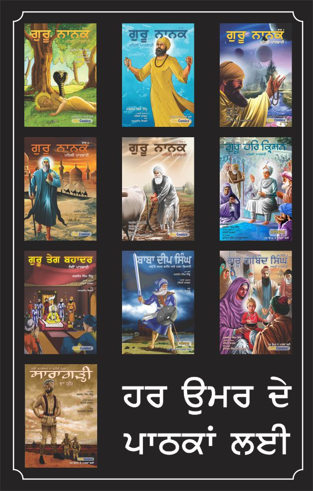 Complete Set - Punjabi / Gurmukhi Comics - EIGHTEEN Books