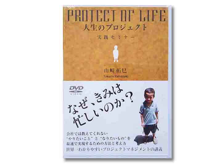PROTECT TO LIFE 人生のプロジェクト実践セミナーDVD 山崎拓巳(新品)【アウトレット】