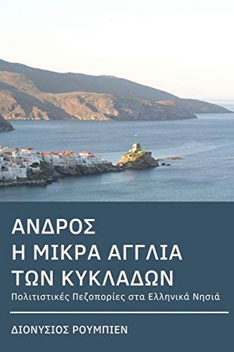 Andros. Hiking in the Little England of the Cyclades: Culture Hikes in the Greek Islands (Greek Edition)