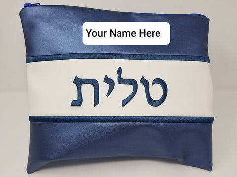 Brand New Judaica Faux Leather Tallit bag with Custom Embroidery of your Name included