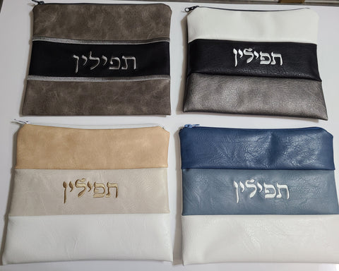 Brand New 4 Tefillin bag collection faux leather design judaica