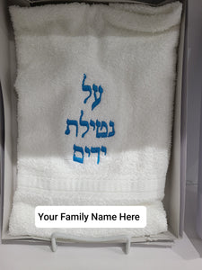 New Designed Washing Yadayim Towel With Embroidery for Family Name