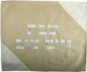 NEW Elegant Challah Cover Judaica