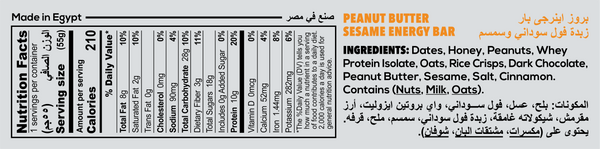 PEANUT BUTTER SESAME (BOX of 12)