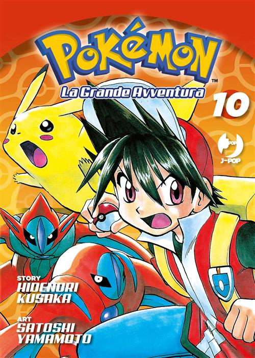 POKEMON LA GRANDE AVVENTURA VOL. 10