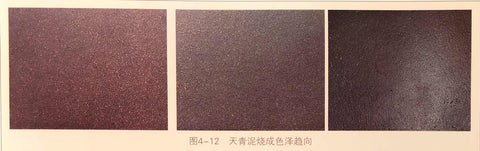 Examples of Tian Qing Ni clay after being fired. Photo taken from the book 阳羡茗砂土。